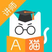 A猫学堂讲师端-专注于职场技能培训的秀场直播平台!