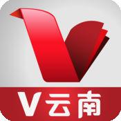 V云南 1.1.0