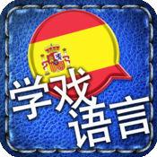 [学戏语言] 西班牙语 ~好玩有趣的游戏及吸睛图片 1.3.2