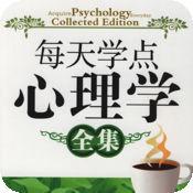[有声书]每天学点心理学