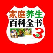 【高清】家庭 养生 百科 全书3卷