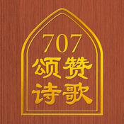 707颂赞诗歌, 1.1
