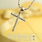 [9 CD]基督福音 - 赞美诗精选