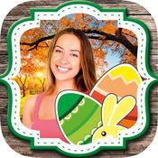 复活节兔子巧克力彩蛋节日贴纸滤镜相机 - 美颜p图片编辑照