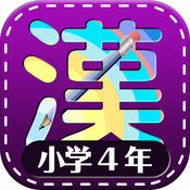 日本小学四年级汉字 1.5.0
