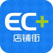 EC+店铺街 1.9.0