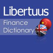 英语 – 中文财务、金融及会计词典