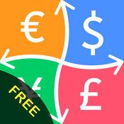 货币转换器 (免费): 用最新汇率兑换世界上的主要货币 1