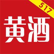 517黄酒 1
