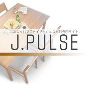 J-PULSE楽天市場店:ダイニングや家具のことならお任せ。 1.
