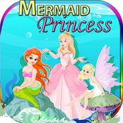 美人鱼和公主益智游戏