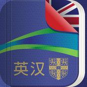 剑桥高阶英汉双解词典:英语 — 简体中文