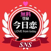 ID交換チャット掲示板は今日恋 1.0.8