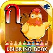 泰文字拼音着色书:免费游戏为孩子和幼儿! 1