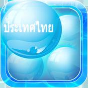 沐浴泡泡 泰语 PRO 2.6