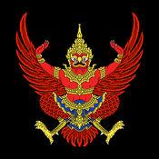泰国 - 该国历史 1