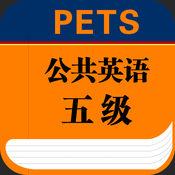 PETS公共英语五级大纲英语单词-大学英语