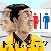 THE我慢GO ~ 漏れるぅ!トイレどこぉ~?!