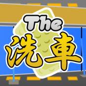 The洗車