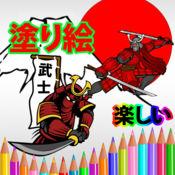 武士面具着色书游戏