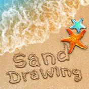沙绘应用程序:写在沙滩上