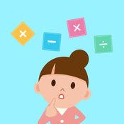 口算心算盒子 - 数学题加减乘除运算,速算学习
