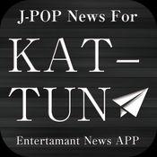 J-POP News for KAT-TUN 無料で使えるニュースアプリ 1.0.