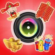 春节 新年 元旦 圣诞专用社交相机 - 搞笑 美颜 美妆贴纸功能强大
