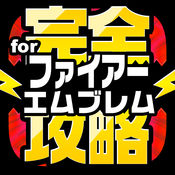 FEH完全攻略 for ファイアーエムブレム ヒーローズ 1