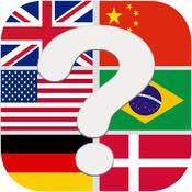 标志测验 - 世界国家旗帜