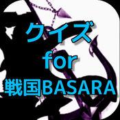 【無料】クイズ for 戦国BASARA ver 1.0.0