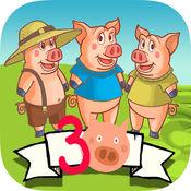 三只小猪经典童话故事书-适合6到12岁儿童早教互动小游戏 1
