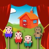 三只小猪木偶剧院