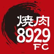 8929FC/焼肉屋さんのおトクな情報をゲット 7.8.9