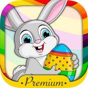 漆复活节彩蛋着色书 - 高级 1
