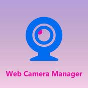 网络摄像机经理