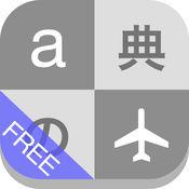 离线字典 - 免费