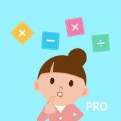 口算心算盒子 专业版 - 数学题加减乘除运算,速算学习