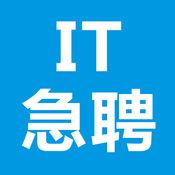 IT急聘-IT行业招聘找工作助手 2.2