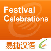 Festival Celebrations - Easy Chinese | 过节 - 易捷汉语