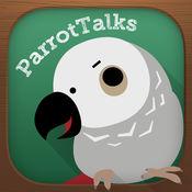 ParrotTalks - 收集口袋字卡,腦科學機制複習