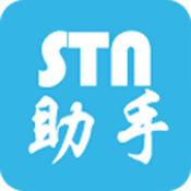STN助手