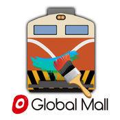 Global Mall 彩繪列車3D互動 1.0.1