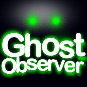 Ghost Observer - 鬼检测器,鬼像检测器,鬼相机