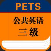 PETS公共英语三级大纲英语单词-大学英语