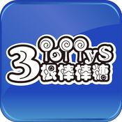 【3根棒棒糖】拉拉熊粉絲旗艦店 2.22.0