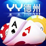 YY德州扑克-天天送钱的欢乐德扑,德友最爱玩 1.3.9