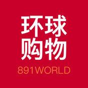 891WORLD-跨境电商