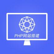 PHP课程|专业的在线学习云平台 1.1.0