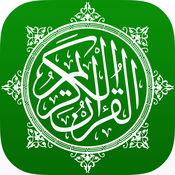 古兰经卡里姆 - 穆斯林与音频笔译和口译 - 穆斯林祈祷时间 - 朝拜指南针伊斯兰 - القرآن